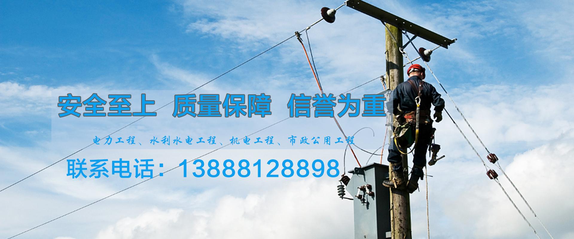 电力维修改造